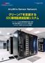 idc環境監視省配線システム