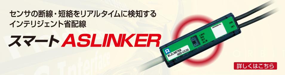 センサの断線・短絡をリアルタイムに検知するインテリジェント省配線 スマートaslinker 新発売。 詳しくはこちら