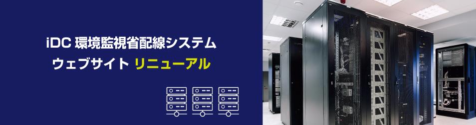 idc環境監視省配線システム ウェブサイトリニューアル
